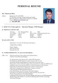 Sample Resume Format For Hotel Industry by Sample Resume For Freshers In Hospitality Industry Resume Templates
