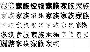family kanji symbol collection japanese calligraphy