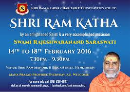 Saraswati Puja Invitation Card Shri Ram Katha 2016 Shri Ram Mandir