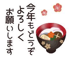 animation cuisine line คร เอเทอร สต กเกอร japanese year animation ต วอย าง