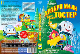 Hpq Toaster The Brave Little Toaster Hrabri Mali Toster Dvd By Credomusic On