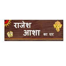 stunning marathi name plate designs home images amazing design