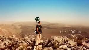 google street view israel youtube