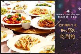 buffet cuisine 馥 50 台北餐劵台北馥敦飯店 南京館 日安西餐廳la chinoiserie cafe gomaji