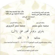 wedding gift card message wedding card messages in arabic gift card ideas