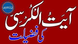 Ki by Ayatul Kursi Ki Fazeelat Benefits Of Ayatul Kursi In Urdu