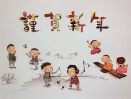 korean new year card 12 best chiinese new year images on happy new