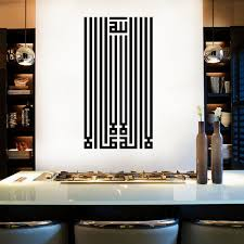 a guide to buy islamic wall sticker home decor muslim home on home beautiful islamic home in usa