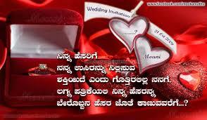 wedding quotes kannada quotes kannada