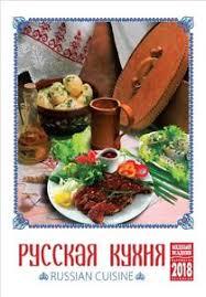 cuisine russe 2018 cuisine russe russische kueche cocina rusa русская
