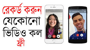 tutorial viber android how to record any video calls on android mobile 2017 imo messenger