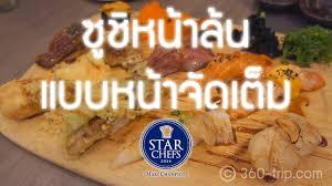 chefs cuisine ซ ช หน าล น แบบหน าจ ดเต ม ท chefs maki chion 360 trip