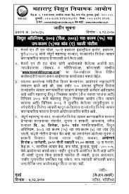 maharashtra electricity regulatory commission press release