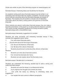 sample of argumentative essay pdf short essay writing short essay outline short essay about myself essay about a short story examples story essay example resume format pdf short argumentative essay example