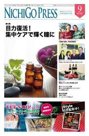 駲uiper sa cuisine nichigopress qld sep 2015 by nichigopress issuu