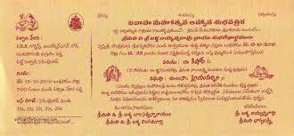 Wedding Invitation Card Matter In Wedding Invitation Unique Wedding Invitation Card Format In