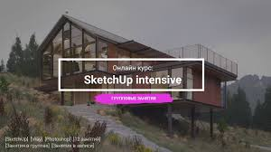 custom home designers utilize sketchup for brilliant results promo sketchup intensive
