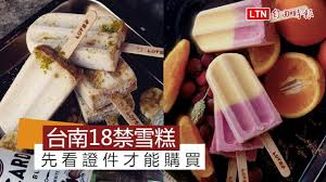 cuisine t駑駻aire 天天吃好料 台南 18禁雪糕 先看證件才能買 2018 熱門新聞快對獎