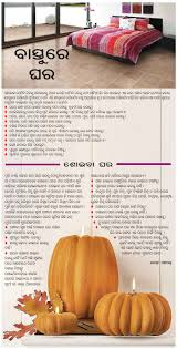 Vastu For House Oriya Vastu Shastra Vastu Tips For Your Sweet Home In Orissa