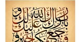 wedding wishes in arabic arabic calligraphy for you wedding wishes hadith بارك الله لكما