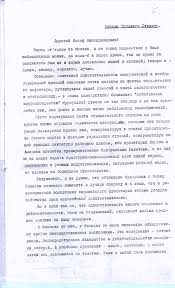 internal workings of the soviet union revelations from the