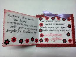 Anniversary Card Greetings Messages Lina U0027s Handmade Cards Birthday Card With Marathi Message