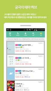 kakaotalk apk theme maker for kakaotalk apk free personalization app