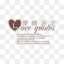 wedding quotes png quote png vectors psd and icons for free pngtree