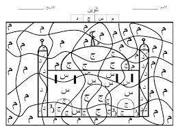 324 best quran skill kids images on pinterest arabic alphabet