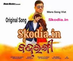 bajarangi 2017 new odia movie mp3 songs skodia in odia mp3