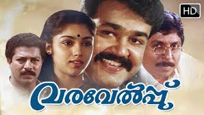 comedy film video clip malayalam full movie varavelpu mohanlal comedy movies malayalam