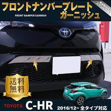 Custom Desk Accessories by Deal Flow Rakuten Global Market All Toyota C Hr Exterior Parts