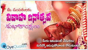 Wedding Day Greetings Wedding Day Archives Oye Quotes Com Telugu Quotes