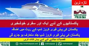 shipping to pakistan developing pakistan archives mehran post