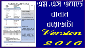 How To Create A Resume On Word How To Make A Resume On Word 2016 Bengali Tutorial Ms Word 2016