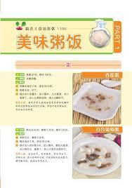 livre cuisine chinoise chinois alimentaire plats livre porridge avec d autres simplement