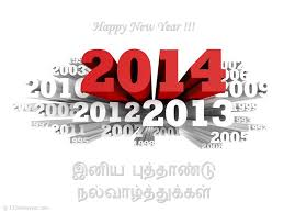 Tamil New Year Bay Decoration by