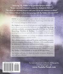 my siddur buy my siddur weekday a transliterated prayer book