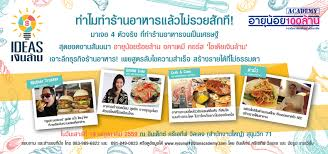 cuisine pop ไอเด ยเง นล าน event pop