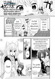 world teacher isekaishiki kyouiku agent light novel อ าน world teacher isekaishiki kyouiku agent ตอนท 8 ร เซ th แปล