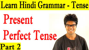 learn hindi grammar tenses present perfect tense part 2