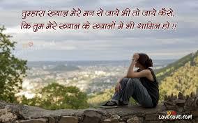 romantic quotes heart touching hindi lines hindi love quotes whatsapp love shayari