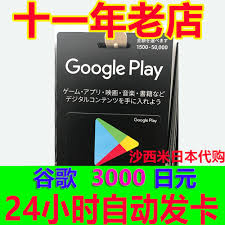 play prepaid card usd 54 50 japan play gift card 3000 yen gift card