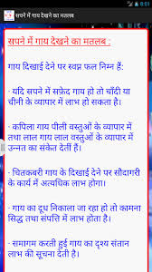meaning in सपन android apps on play