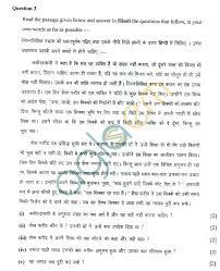 icse class 10 sample paper 2019 2018 2017 u2013 hindi aglasem schools