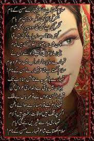 wedding quotes in urdu urdu poetry 1 entertainment and is