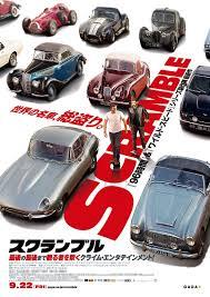 overdrive new movie poster u003e https teaser trailer com movie