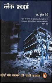 amazon black friday books black friday the true story of bombay blasts hindi s hussain