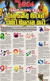 ප බරව ර මස ලග න පල පල february horoscope