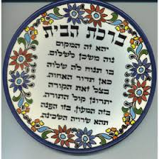 birkat habayit got judaica house blessing birkat habayit ceramic